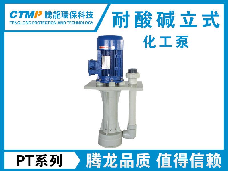 PT耐酸碱立式泵