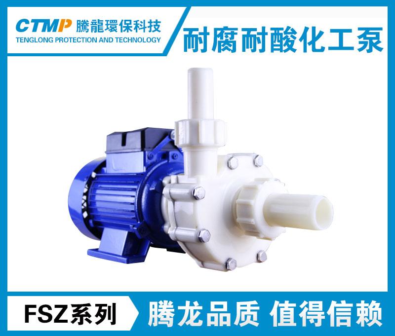 FSZ耐腐耐酸化工泵