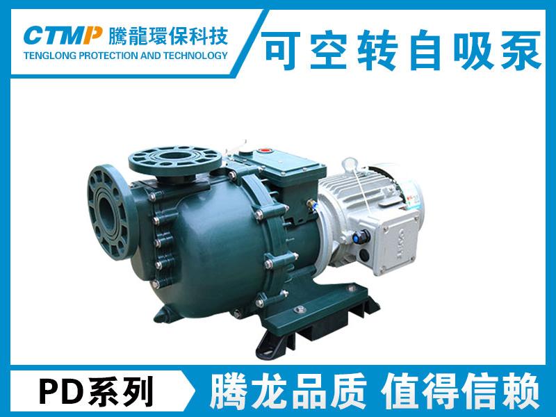 PD可空转自吸泵