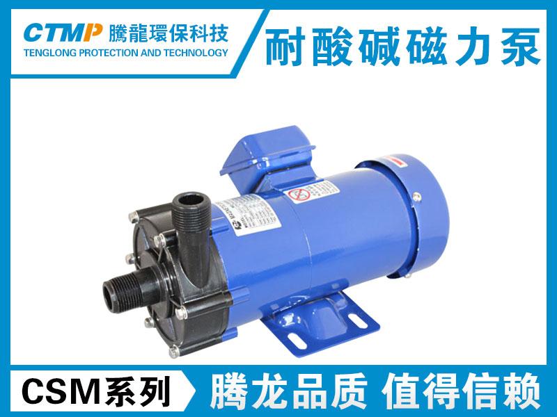 CMS耐酸碱磁力泵
