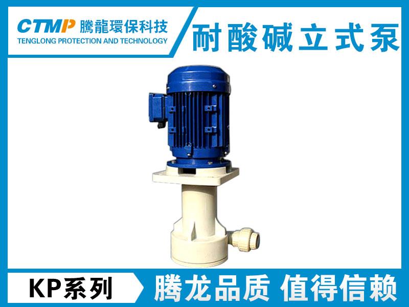 KP耐酸碱立式泵