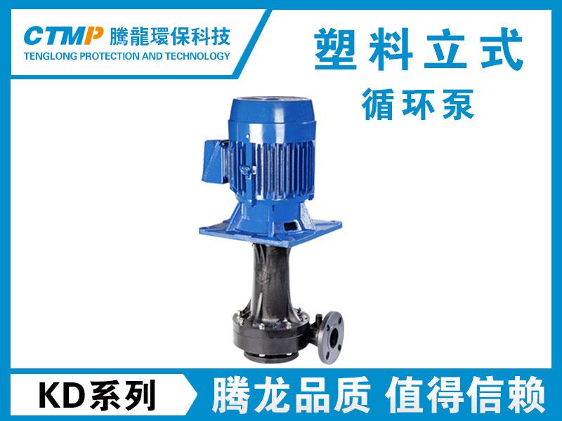 KD塑料耐腐蚀立式循环泵