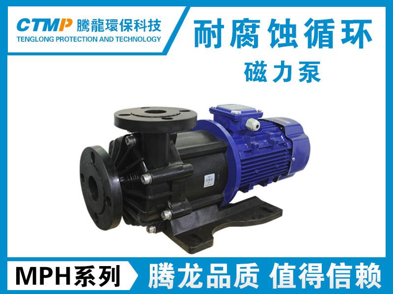 MPH耐腐蚀循环磁力泵