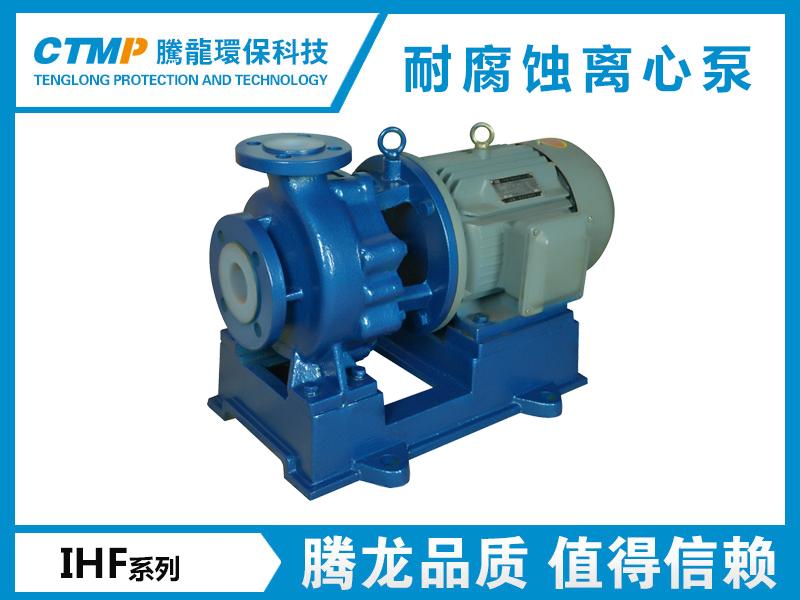 IHF-D衬氟离心泵