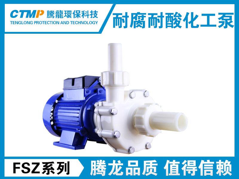 耐酸碱化工泵
