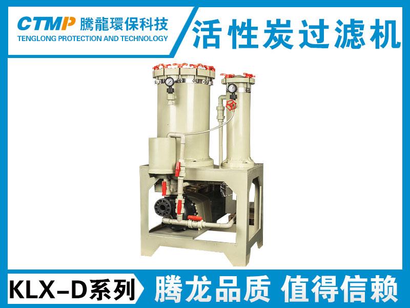 活性炭过滤机