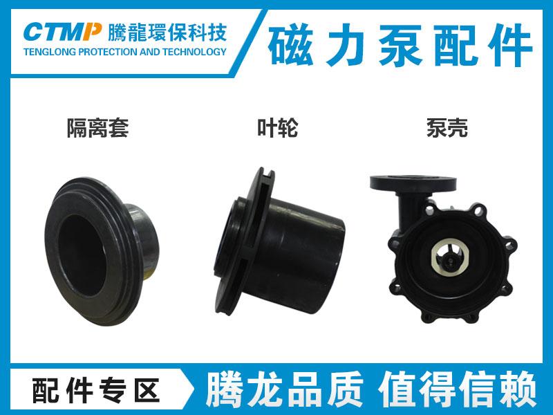 磁力泵配件