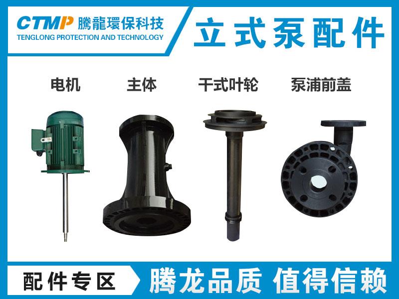 立式泵配件