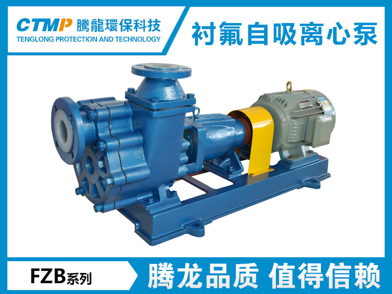 FZB氟塑料离心自吸泵