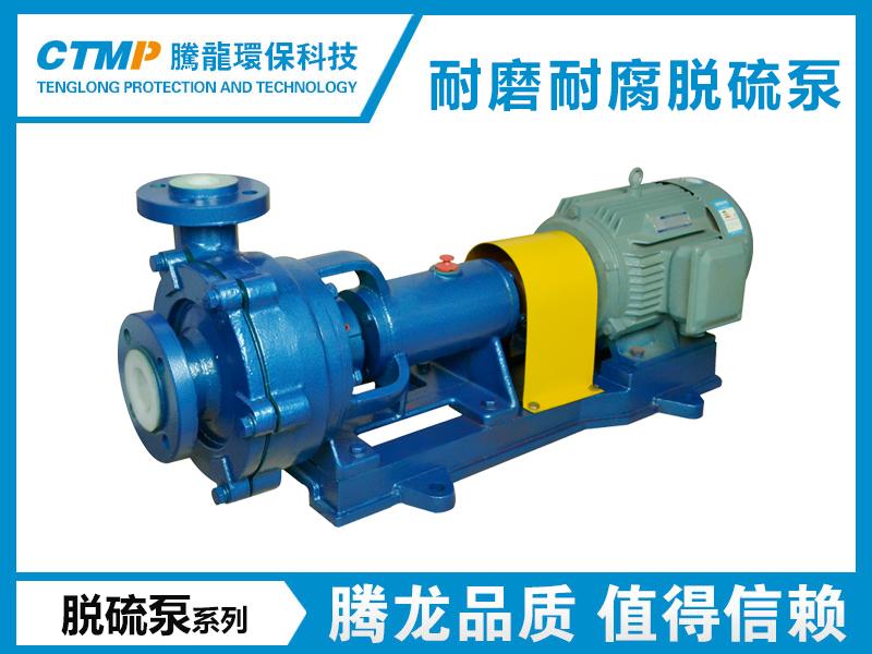 脱硫泵(耐磨耐腐蚀砂浆泵)