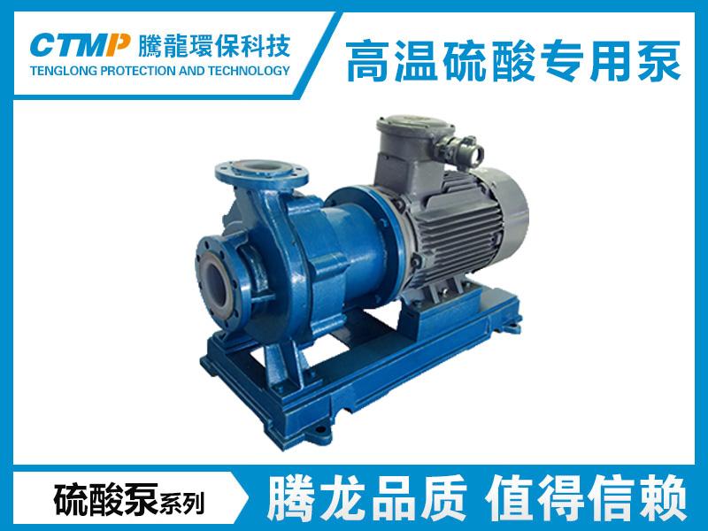 高温硫酸专用泵