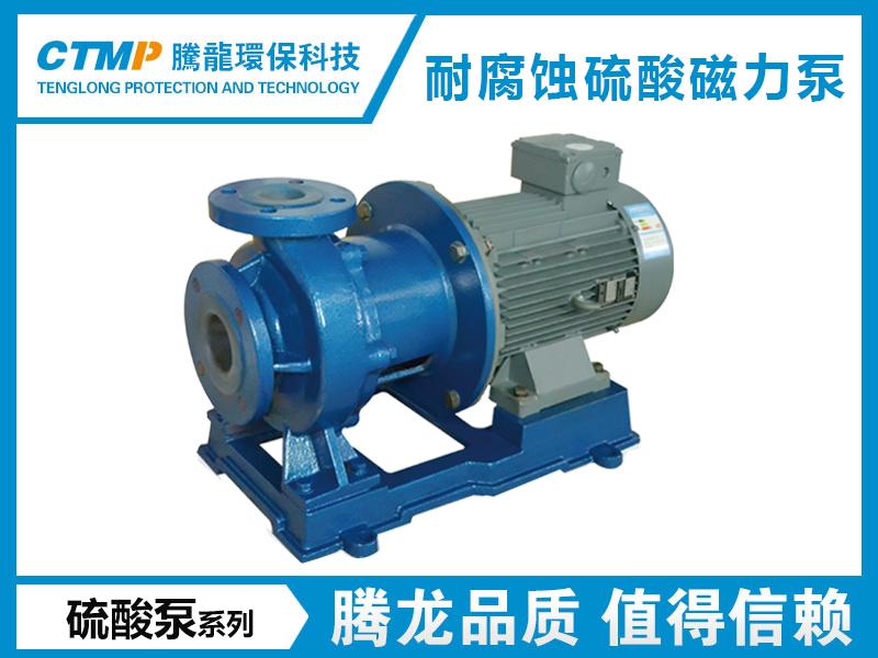 硫酸磁力泵