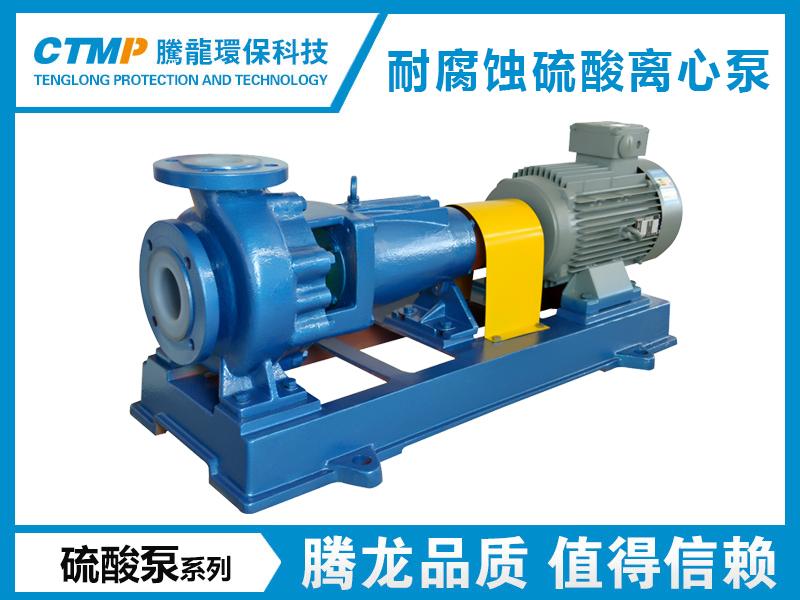硫酸离心泵