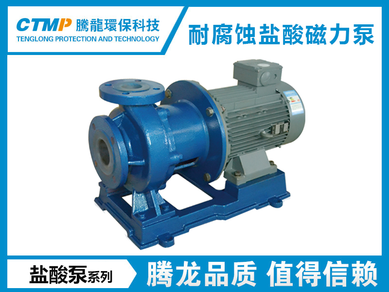 盐酸磁力泵