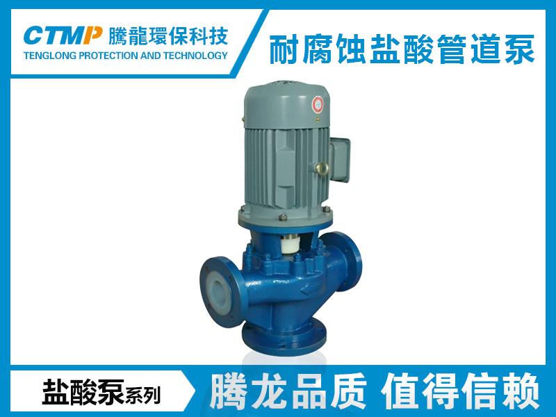 盐酸管道泵