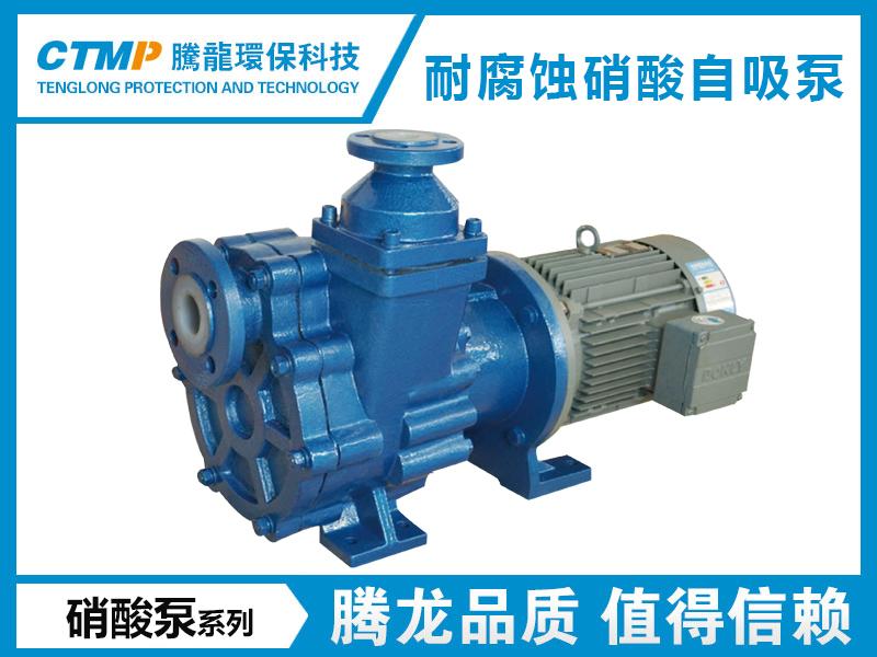 硝酸自吸泵
