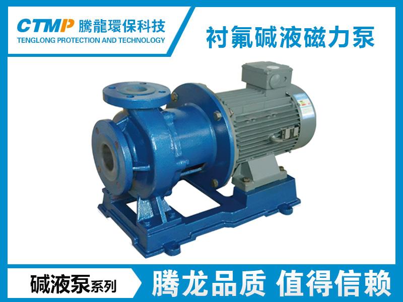 衬氟碱液磁力泵