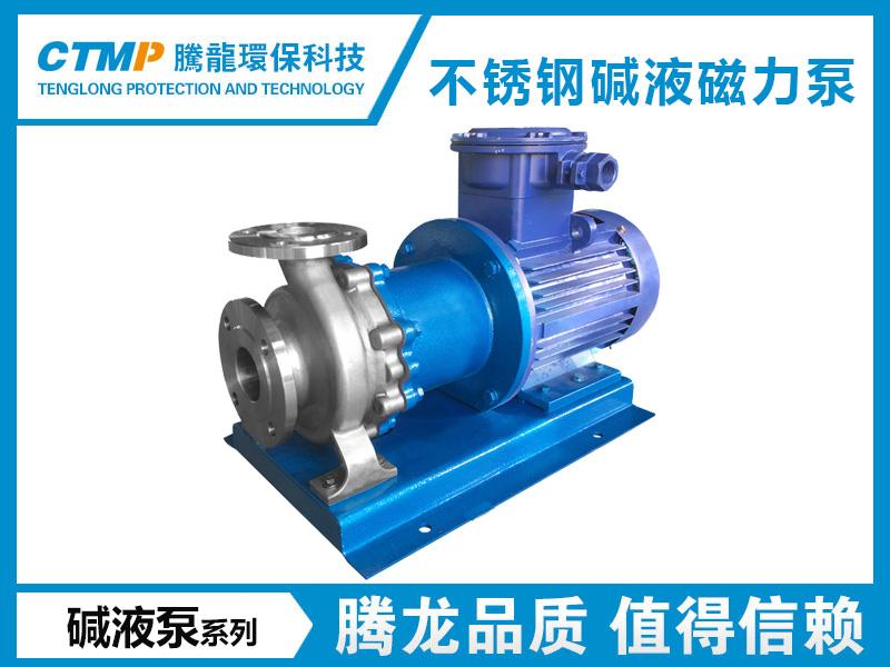 不锈钢碱液磁力泵