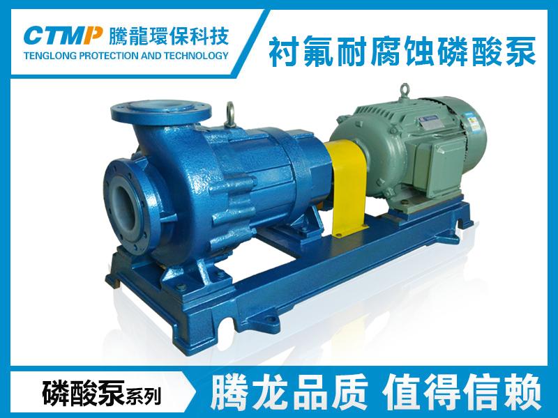 衬氟磷酸磁力泵