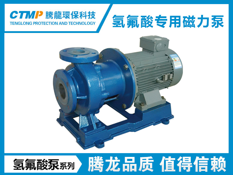氢氟酸专用泵