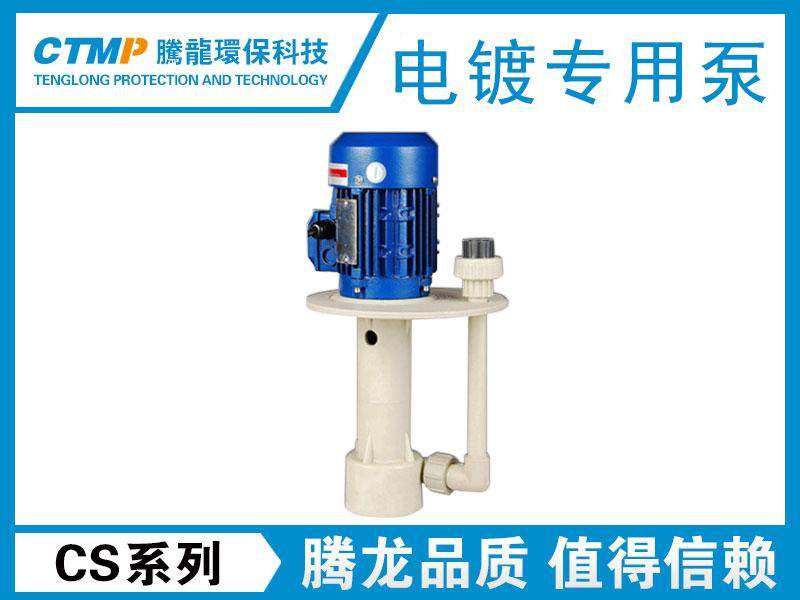 电镀专用泵