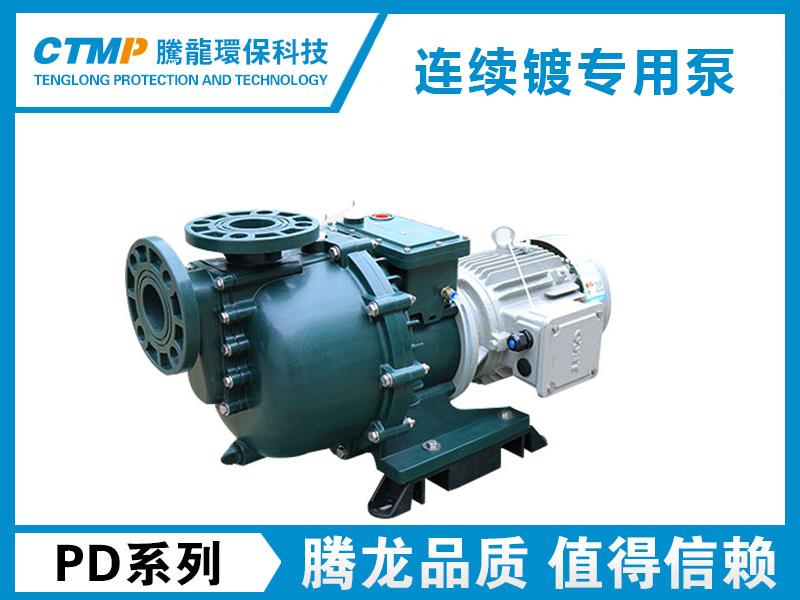 连续镀专用泵