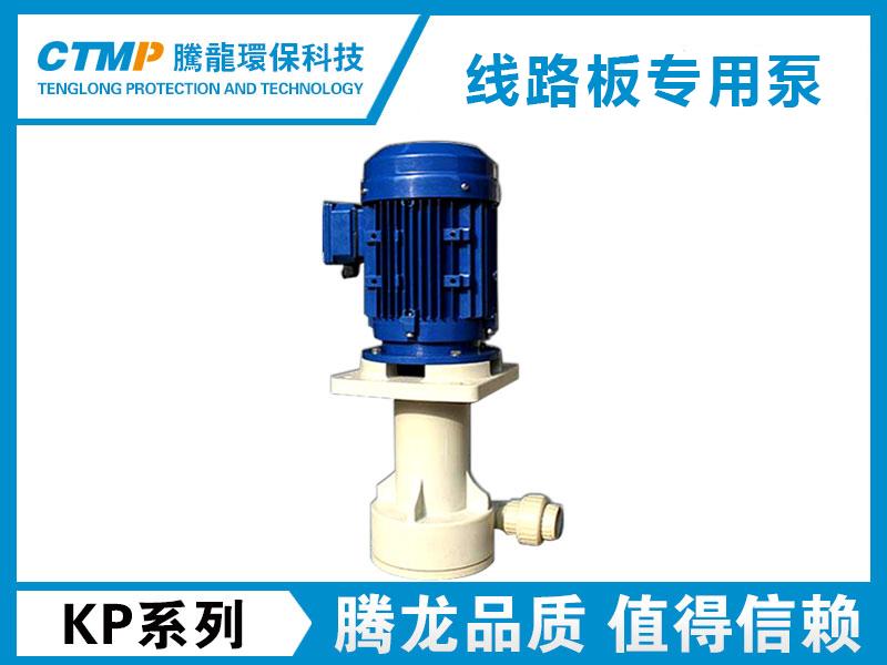 线路板专用泵