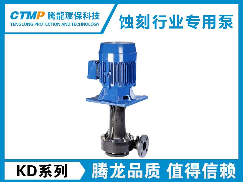 蚀刻行业专用泵