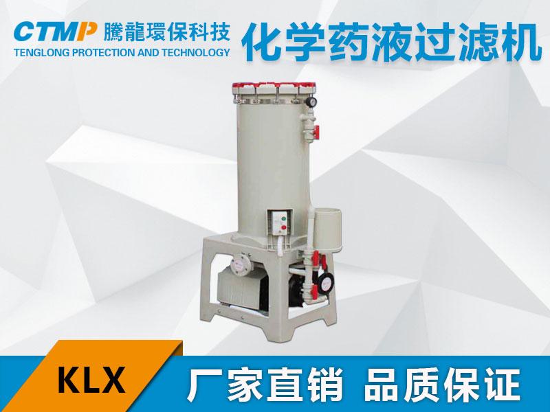 KLX化学药液过滤机