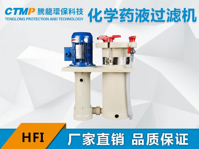 HFI化学药液过滤机