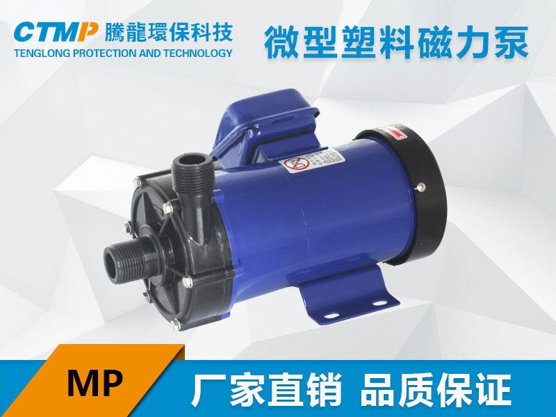MP耐酸碱磁力泵