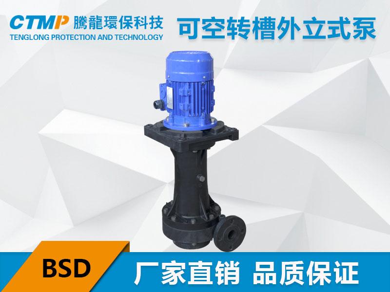 BSD塑料耐腐蚀立式循环泵