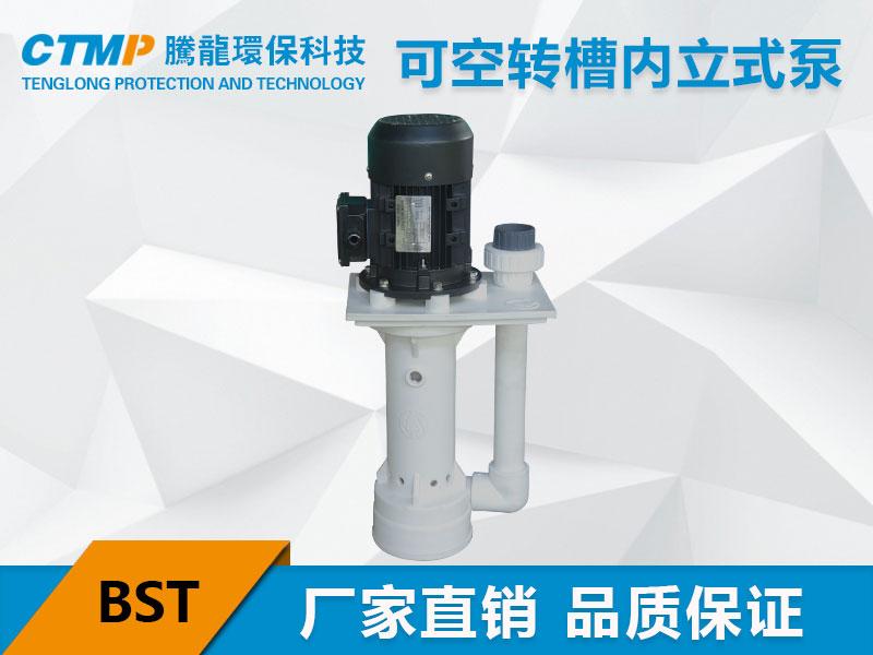BST耐酸碱立式泵
