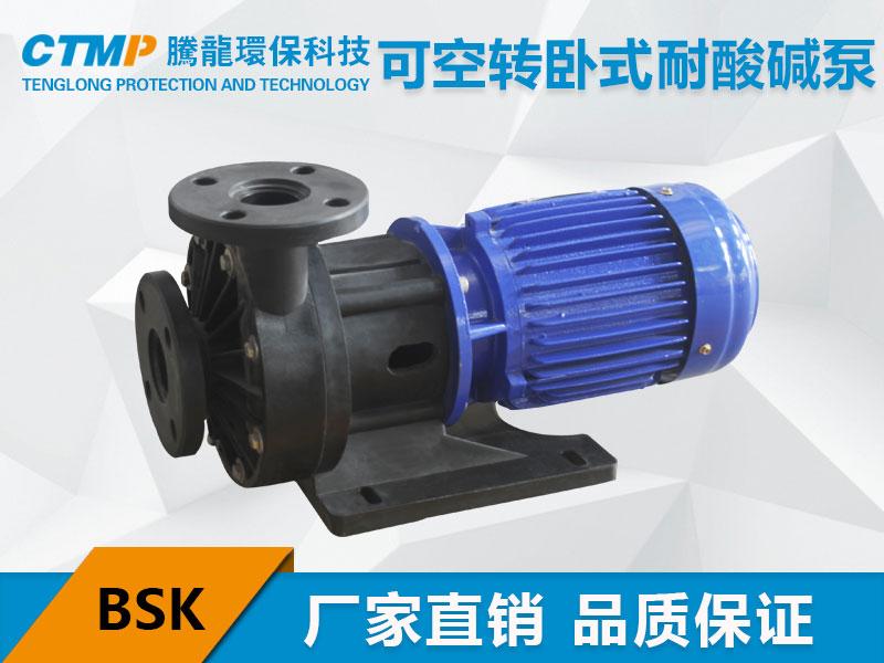 BSK可空转卧式离心泵